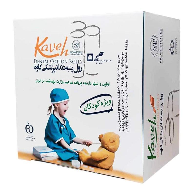 رول پنبه دندانپزشکی اطفال کاوه Dental cotton rolls KAVEH