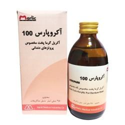 مایع آکریل پختنی (100) آکروپارس ACROPARS