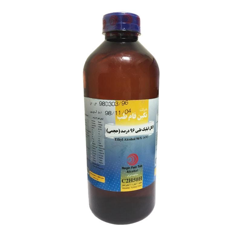 الکل اتیلیک طبی 96 درصد (حجمی) _ نگین فام طب negin fam teb alcohol
