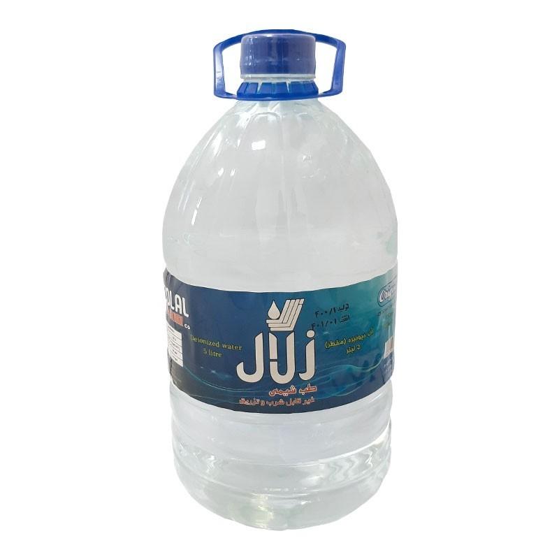آب مقطر (دیونیزه) زلال ZOLAL