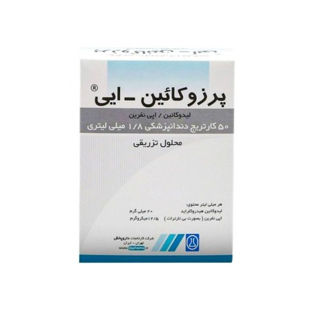 کارپول لیدوکائین 2 درصد داروپخش